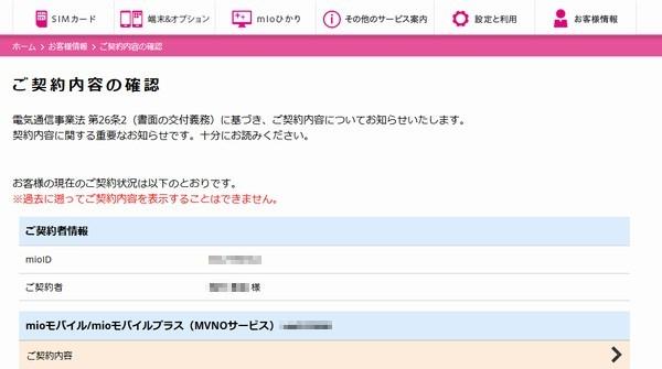 SiSO-LAB☆IIJmio i-フィルター解約方法。「ご契約内容の確認」から解約するよ。