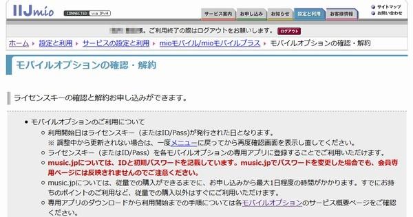 SiSO-LAB☆IIJmio i-フィルター解約方法。「ご契約内容の確認」から「モバイルオプションの確認・解約」画面に行ける。