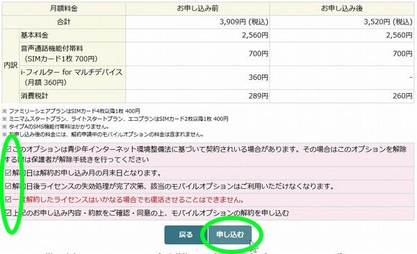 SiSO-LAB☆IIJmio i-フィルター解約方法。後はチェックして解約手続き。