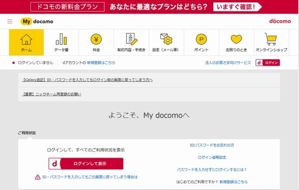 SiSO-LAB☆docomoからIIJmioへファミリーシェアプランに追加でMNP。My docomo。
