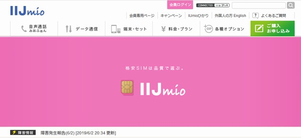 SiSO-LAB☆docomoからIIJmioへファミリーシェアプランに追加でMNP。IIJmio。