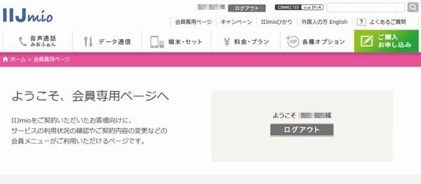 SiSO-LAB☆docomoからIIJmioへファミリーシェアプランに追加でMNP。IIJmioまずは会員ログイン。