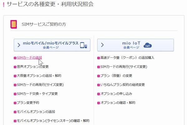 SiSO-LAB☆docomoからIIJmioへファミリーシェアプランに追加でMNP。IIJmio。SIMカードの追加。