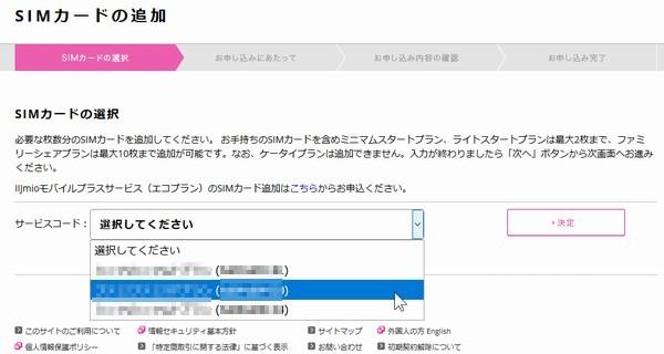 SiSO-LAB☆docomoからIIJmioへファミリーシェアプランに追加でMNP。IIJmio。サービスコードの選択。