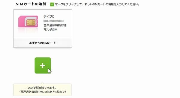 SiSO-LAB☆docomoからIIJmioへファミリーシェアプランに追加でMNP。IIJmio。SIMカード追加。