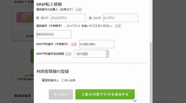 SiSO-LAB☆docomoからIIJmioへファミリーシェアプランに追加でMNP。IIJmio。SIMカード追加。MNP情報の入力。