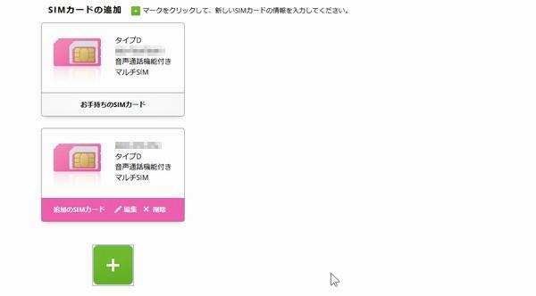 SiSO-LAB☆docomoからIIJmioへファミリーシェアプランに追加でMNP。IIJmio。SIMカード追加。準備完了。