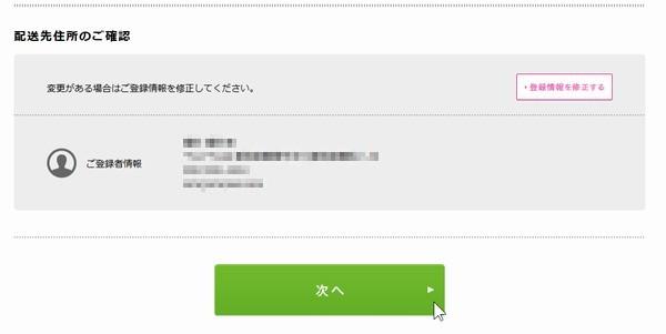 SiSO-LAB☆docomoからIIJmioへファミリーシェアプランに追加でMNP。IIJmio。SIMカード追加。配送先住所の設定。