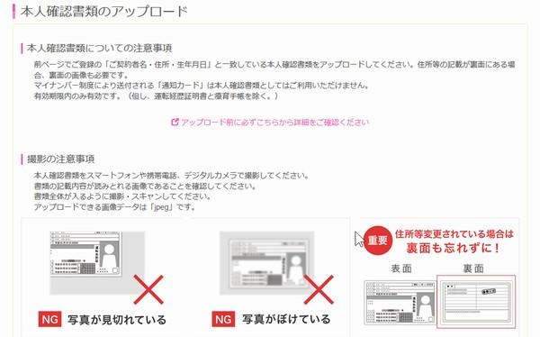 SiSO-LAB☆docomoからIIJmioへファミリーシェアプランに追加でMNP。IIJmio。SIMカード追加。本人確認書類のアップロード。