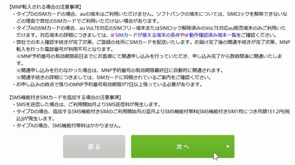 SiSO-LAB☆docomoからIIJmioへファミリーシェアプランに追加でMNP。IIJmio。SIMカード追加。注意事項。