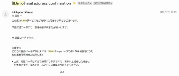 SiSO-LAB☆docomoからIIJmioへファミリーシェアプランに追加でMNP。IIJmio。SIMカード追加。メールによる認証コード確認。