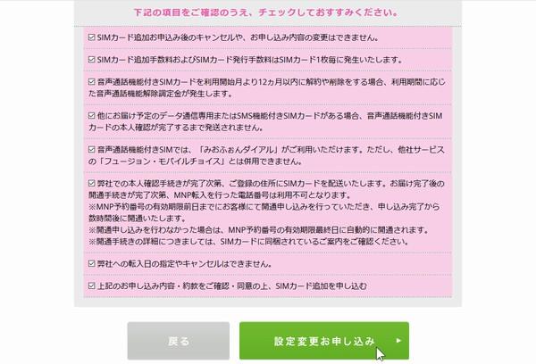 SiSO-LAB☆docomoからIIJmioへファミリーシェアプランに追加でMNP。IIJmio。SIMカード追加。確認事項。
