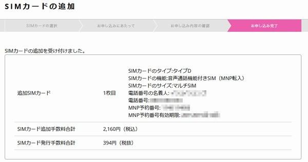 SiSO-LAB☆docomoからIIJmioへファミリーシェアプランに追加でMNP。IIJmio。SIMカード追加。受付完了。