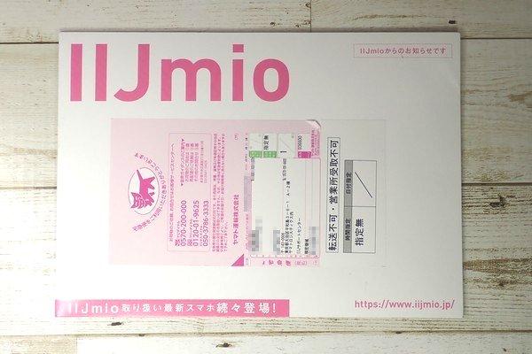 SiSO-LAB☆docomoからIIJmioへファミリーシェアプランに追加でMNP。IIJmioのレターパックはピンクで派手派手。