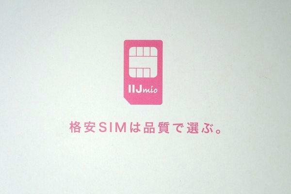 SiSO-LAB☆docomoからIIJmioへファミリーシェアプランに追加でMNP。封筒にはさりげなく「格安SIMは品質で選ぶ。」と書かれているよ。