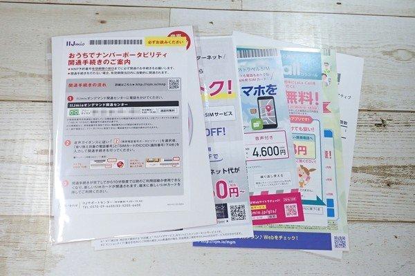 SiSO-LAB☆docomoからIIJmioへファミリーシェアプランに追加でMNP。レターパックの中身。