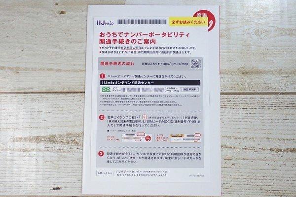SiSO-LAB☆docomoからIIJmioへファミリーシェアプランに追加でMNP。開通方法の書かれた紙。