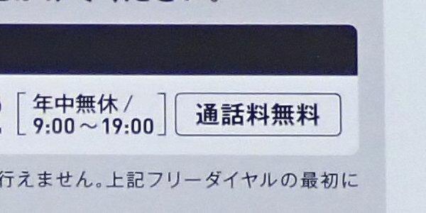 SiSO-LAB☆docomoからIIJmioへファミリーシェアプランに追加でMNP。開通方法。ちょっと時間がまだ早かった。