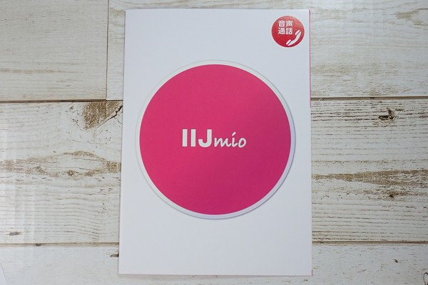 SiSO-LAB☆docomoからIIJmioへファミリーシェアプランに追加でMNP。開通方法。開通までの10分間にSIMカード準備。