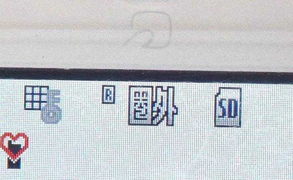 SiSO-LAB☆docomoからIIJmioへファミリーシェアプランに追加でMNP。開通方法。開通までの10分間にSIMカード準備。iPhoneSEに挿入。既に開通している模様。p704iの方は圏外に。ちょっとさみしい。