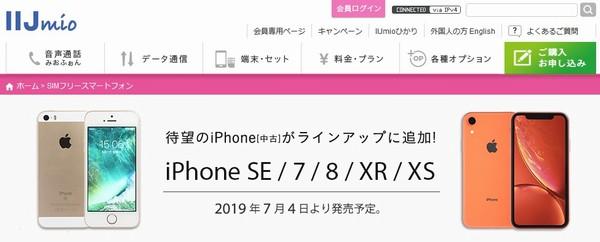 SiSO-LAB☆IIJmioでiPhone(中古)取り扱い開始。