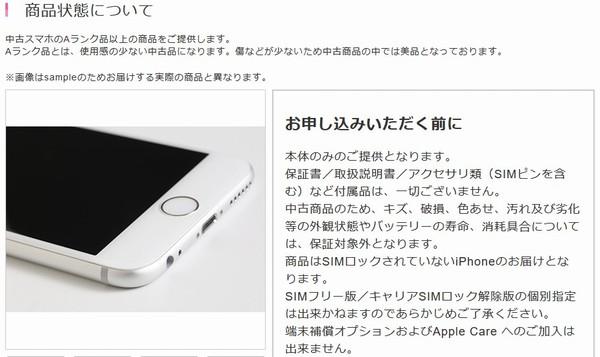 SiSO-LAB☆IIJmioでiPhone(中古)取り扱い開始。保障について。