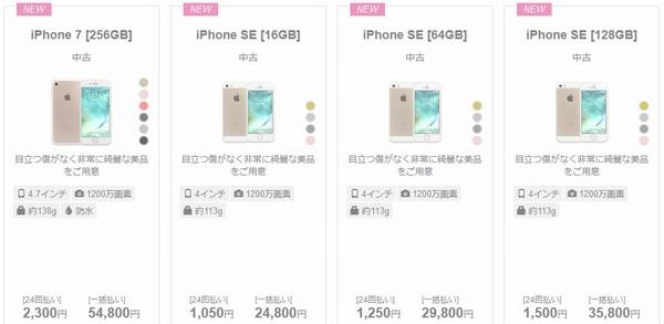 SiSO-LAB☆IIJmioでiPhone(中古)取り扱い開始。iPhone SE、お買い得な感じ。