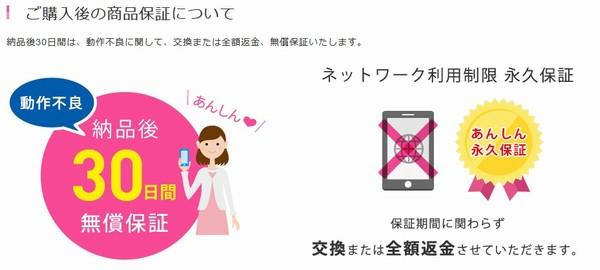 SiSO-LAB☆IIJmioでiPhone(中古)取り扱い開始。ネットワーク利用制限は永久保証。
