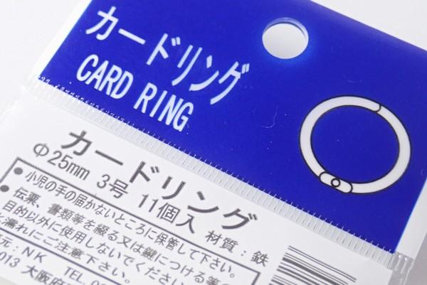 百均浪漫◆参考書の付録に単語カードが付いていたので、カード用リング購入 @100均 ワッツ