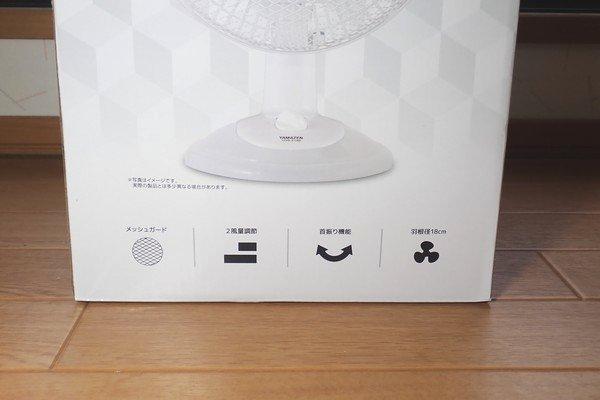 SiSO-LAB☆山善 卓上扇風機 YDS-E188。外箱。