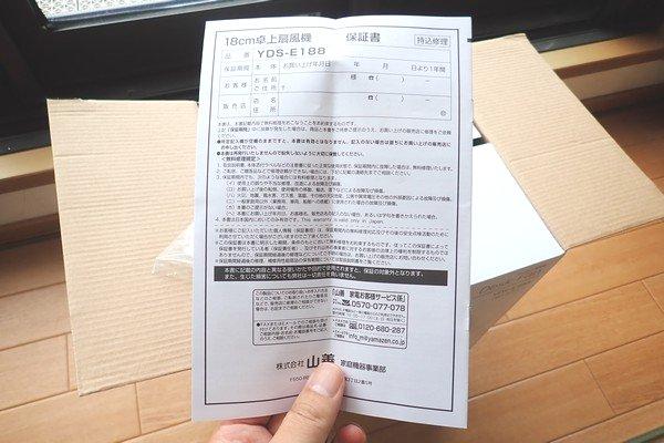 SiSO-LAB☆山善 卓上扇風機 YDS-E188。取扱説明書&保証書。