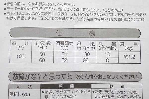 SiSO-LAB☆山善 卓上扇風機 YDS-E188。電源50Hzと60Hzの違い。