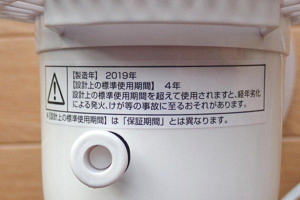 SiSO-LAB☆山善 卓上扇風機 YDS-E188。設計上の標準使用期間は4年。