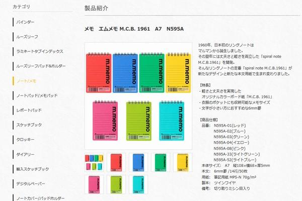 SiSO-LAB☆RHODIAにそっくりなダイソーm.memo。マルマンの公式サイトには掲載されていない商品。