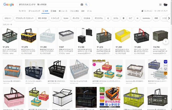 SiSO-LAB☆アウトドアでも家庭でも便利な取っ手付き折りたたみコンテナ。困ったときのGoogle検索。