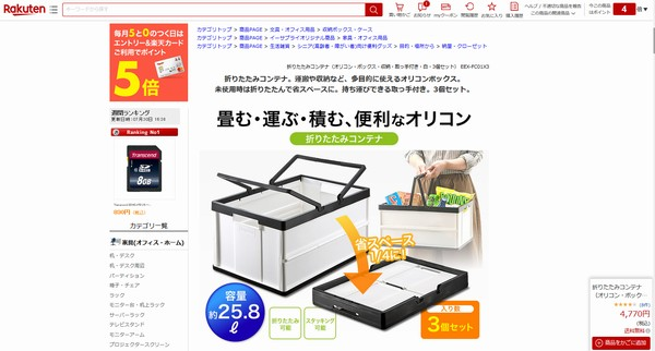 SiSO-LAB☆アウトドアでも家庭でも便利な取っ手付き折りたたみコンテナ。楽天市場にもイーサプライ発見。