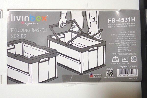 SiSO-LAB☆アウトドアでも家庭でも便利な取っ手付き折りたたみコンテナ。台湾製。というか、台湾向け商品っぽい。
