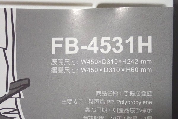 SiSO-LAB☆アウトドアでも家庭でも便利な取っ手付き折りたたみコンテナ。記載も台湾語。