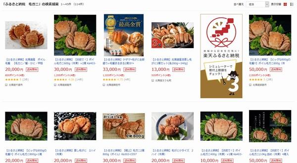 SiSO-LAB☆ふるさと納税 北海道千歳市 毛ガニ2尾1kg。楽天市場でもふるさと納税できるよ。