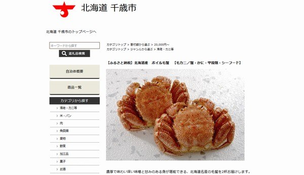 SiSO-LAB☆ふるさと納税 北海道千歳市 毛ガニ2尾1kg。今回の毛ガニは千歳市。