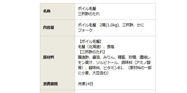 SiSO-LAB☆ふるさと納税 北海道千歳市 毛ガニ2尾1kg。三杯酢とカニフォーク付き。