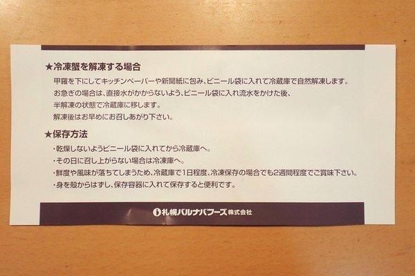 SiSO-LAB☆ふるさと納税 北海道千歳市 毛ガニ2尾1kg。解凍は乾燥に気を付けてね。
