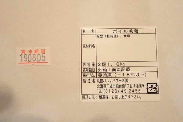 SiSO-LAB☆ふるさと納税 北海道千歳市 毛ガニ2尾1kg。賞味期限は2週間。
