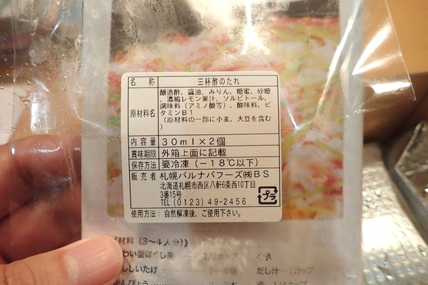 SiSO-LAB☆ふるさと納税 北海道千歳市 毛ガニ2尾1kg。三杯酢付き。