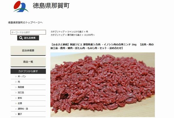 SiSO-LAB☆ふるさと納税 阿波ジビエ 徳島県那賀町産シカ肉 ・イノシシ肉の合挽ミンチ 1kg。楽天市場でもふるさと納税取り扱っているよ.