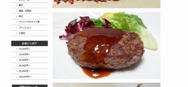 SiSO-LAB☆ふるさと納税 阿波ジビエ 徳島県那賀町産シカ肉 ・イノシシ肉の合挽ミンチ 1kg。ハンバーグがサンプル写真というのが素材をよくわかっている感じ。