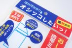 百均浪漫◆長距離ドライブのお供に!日本製、おしっこ用携帯ミニトイレ袋 @100均 セリア