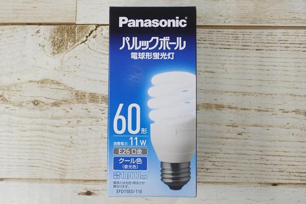 SiSO-LAB☆埋め込みダウンライトの電球交換方法。Panasonicの蛍光管(電球互換タイプ)。