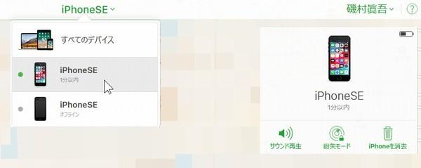 SiSO-LAB☆iPhone、タッチパネル故障、端末リセット。タッチパネルの1/3が使えなくなった。リモートで色々できるよ。