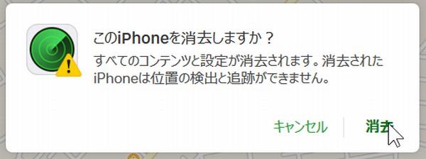 SiSO-LAB☆iPhone、タッチパネル故障、端末リセット。タッチパネルの1/3が使えなくなった。端末消去。